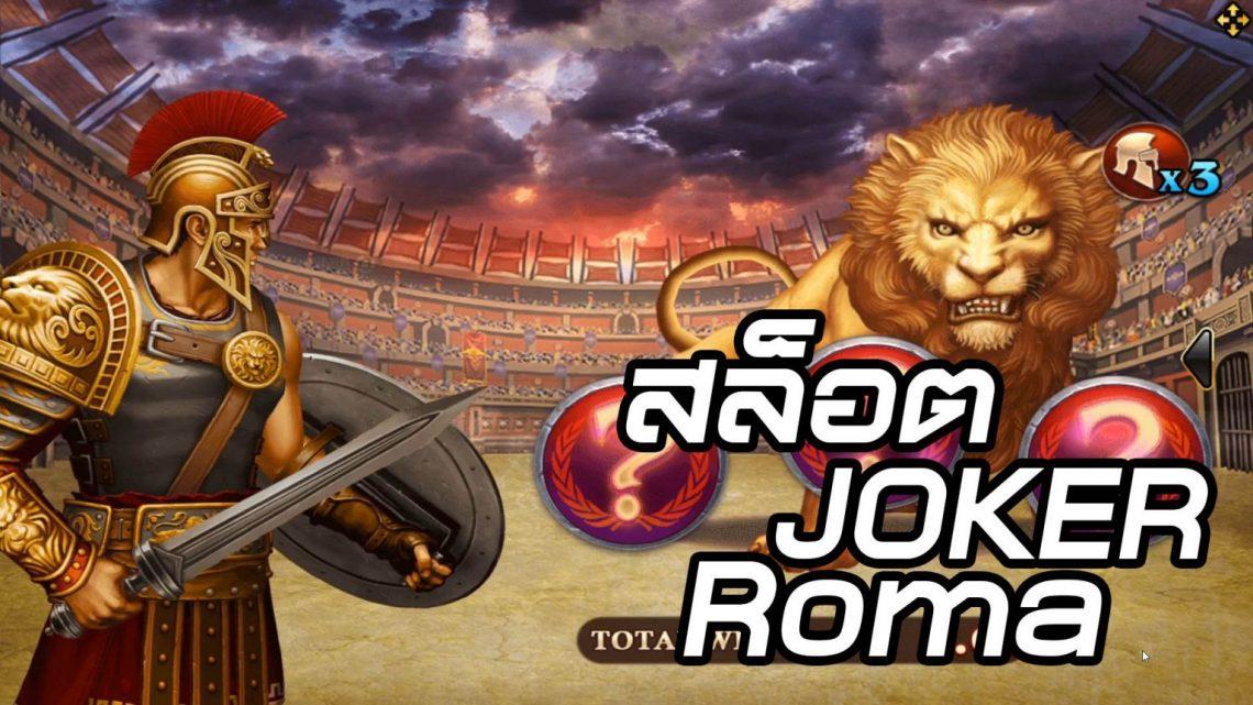 ROMA SBOBET แนะนำเกมสล็อตออนไลน์โรม่า เกมสล็อตสุดฮิตได้เงินจริง